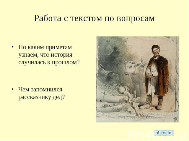 Работа с текстом по вопросам По каким приметам узнаем, что история случилась в прошлом?Чем запомнился рассказчику дед?