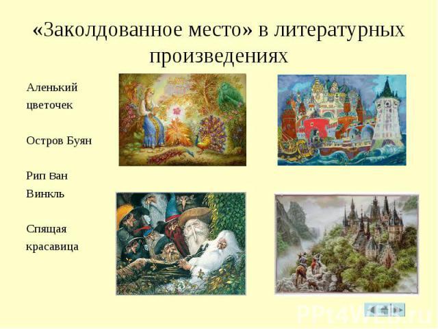 «Заколдованное место» в литературных произведениях Аленький цветочекОстров БуянРип ван ВинкльСпящая красавица