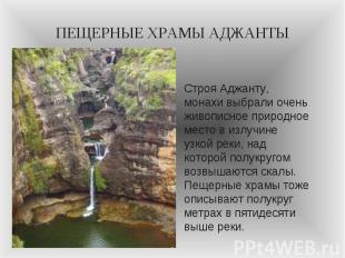 ПЕЩЕРНЫЕ ХРАМЫ АДЖАНТЫ Строя Аджанту, монахи выбрали очень живописное природное