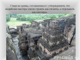 Глядя на храмы, соглашаешься с утверждением, что индийские мастера умели строить