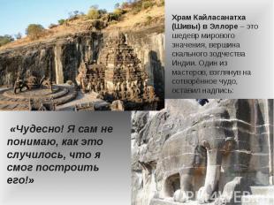 Храм Кайласанатха (Шивы) в Эллоре – это шедевр мирового значения, вершина скальн