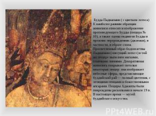 Будда Падмапани ( с цветком лотоса)К наиболее ранним образцам живописи относится
