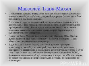Мавзолей Тадж-Махал Построен по приказу императора Великих Моголов Шах-Джахана в