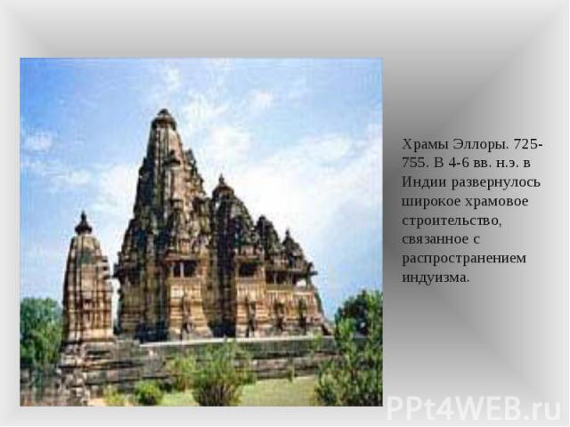 Храмы Эллоры. 725-755. В 4-6 вв. н.э. в Индии развернулось широкое храмовое строительство, связанное с распространением индуизма.