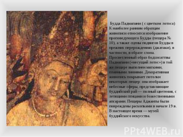 Будда Падмапани ( с цветком лотоса)К наиболее ранним образцам живописи относится изображение проповедующего Будды (пещера № 10), а также сцены подвигов Будды в прежних перерождениях (джатаки), в частности, в образе слона. Просветленный образ бодхиса…