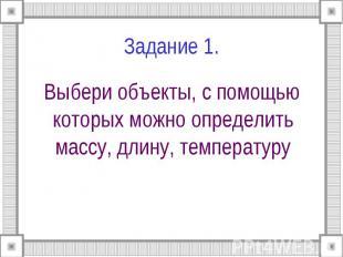 Задание 1. Выбери объекты, с помощью которых можно определить массу, длину, темп