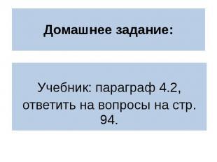 Домашнее задание: Учебник: параграф 4.2,ответить на вопросы на стр. 94.