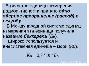 В качестве единицы измерения радиоактивности принято одно ядерное превращение (р