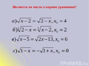 Является ли число x корнем уравнения?