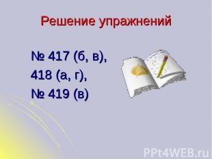 Решение упражнений № 417 (б, в), 418 (а, г), № 419 (в)