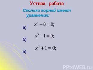 Устная работа Сколько корней имеет уравнения:а) б) в)