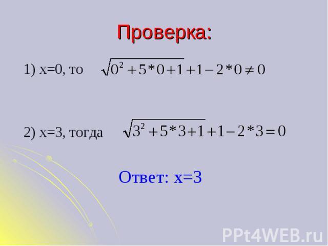 Проверка: 1) х=0, то 2) х=3, тогдаОтвет: х=3