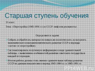 Старшая ступень обучения 11 класс. Тема: «Перестройка (1985-1991 г.г.) в СССР: м