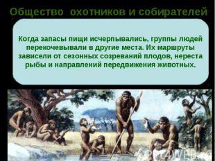Общество охотников и собирателей Когда запасы пищи исчерпывались, группы людей п