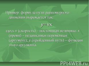 Пример: формула пути равномерного движения выражается так:y=vxздесь v (скорость)