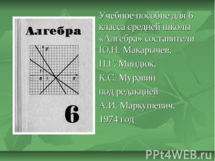Учебное пособие для 6 класса средней школы «Алгебра» составители Ю.Н. Макарычев,