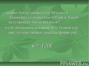 Задача: Поезд движется из Москвы в Ленинград со скоростью 120 км/ч. Какой путь п