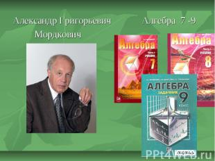 Александр Григорьевич Алгебра 7 -9Мордкович