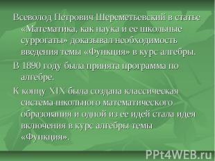 Всеволод Петрович Шереметьевский в статье «Математика, как наука и ее школьные с