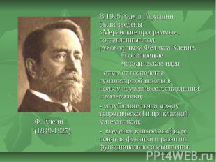 В 1905 году в Германии были введены «Меранские программы», составленные под руко