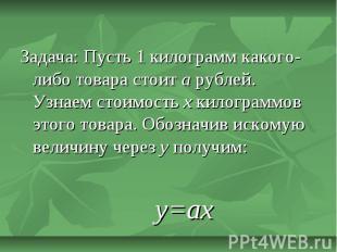 Задача: Пусть 1 килограмм какого-либо товара стоит а рублей. Узнаем стоимость х