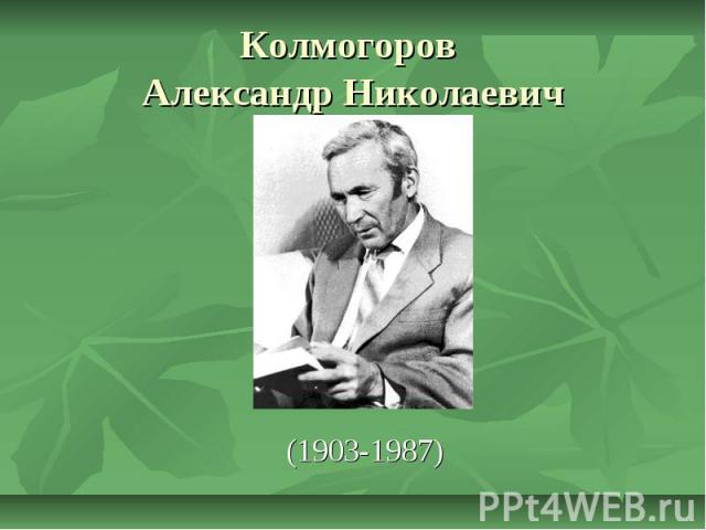 Колмогоров Александр Николаевич (1903-1987)