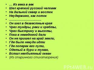 … Из века в векШел крепкий русский человекНа дальний север и востокНеудержимо, к