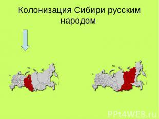 Колонизация Сибири русским народом
