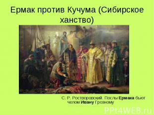 Ермак против Кучума (Сибирское ханство) С. Р. Ростворовский. ПослыЕрмакабьют ч