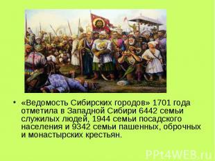 «Ведомость Сибирских городов» 1701 года отметила в Западной Сибири 6442 семьи сл
