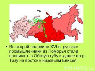 Во второй половине XVI в. русские промышленники из Поморья стали проникать в Обс