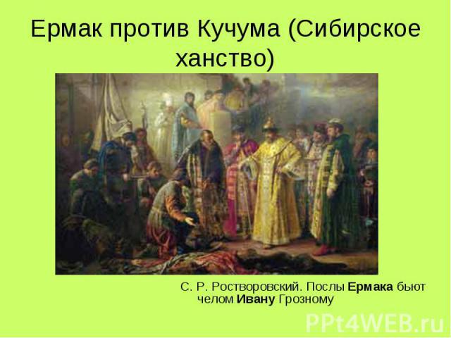 Ермак против Кучума (Сибирское ханство) С. Р. Ростворовский. ПослыЕрмакабьют челом ИвануГрозному