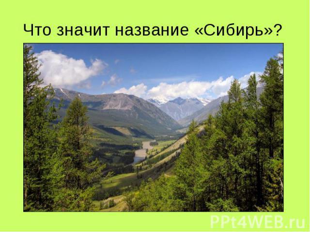 Что значит название «Сибирь»?