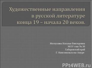 Художественные направления в русской литературе конца 19 – начала 20 веков. Желт