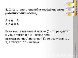 4. Отсутствие степеней и коэффициентов (идемпотентность) А v А = А А ^ А = А Есл