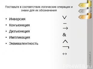Поставьте в соответствие логические операции и знаки для их обозначения Инверсия