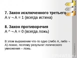 7. Закон исключенного третьего А v ¬ А = 1 (всегда истина) 8. Закон противоречия