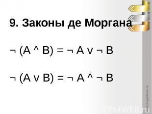 9. Законы де Моргана ¬ (А ^ В) = ¬ А v ¬ В ¬ (А v В) = ¬ А ^ ¬ В