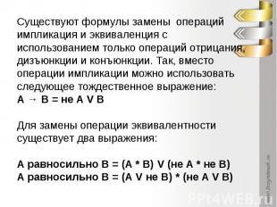 Существуют формулы замены операций импликация и эквиваленция с использованием то