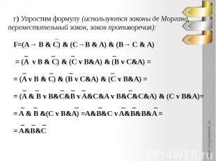 г) Упростим формулу (используются законы де Моргана, переместительный закон, зак