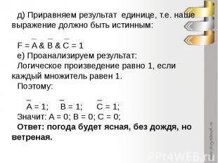 д) Приравняем результат единице, т.е. наше выражение должно быть истинным: _ _ _