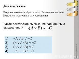 Домашнее задание. Выучить законы алгебры-логики. Выполнить задание: Используя по