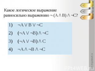 Какое логическое выражение равносильно выражению ¬(A/\B)/\¬C?