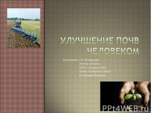 Улучшение почв человеком Подготовила: С.Н. Косырькова, учитель экологии МБОУ «Оз