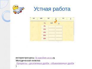 Устная работа интернетресурсы le-savchen.ucoz.ru Методическая копилка Проценты -