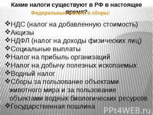 Какие налоги существуют в РФ в настоящее время?Федеральные налоги и сборы:НДС (н