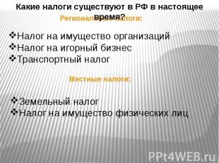 Какие налоги существуют в РФ в настоящее время?Региональные налоги:Налог на имущ