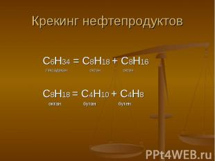 Крекинг нефтепродуктов С6Н34 = С8Н18 + С8Н16 гексадекан октан октен С8Н18 = С4Н1