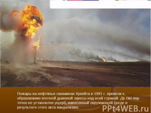 Пожары на нефтяных скважинах Кувейта в 1991 г. привели к образованию плотной дым