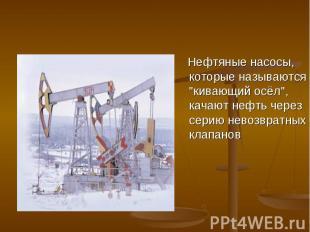 """Нефтяные насосы, которые называются """"кивающий осёл"""", качают нефть через серию не"""